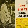 éthiopiques Vol.29 (Mastawesha)