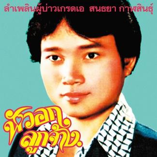Lam Phloen Grade A Guy