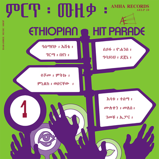 Ethiopian Hit Parade, Vol. 1