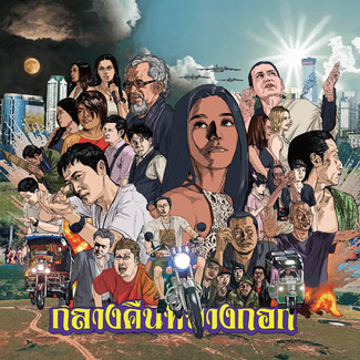 Bangkok Nites (Original Soundtrack)