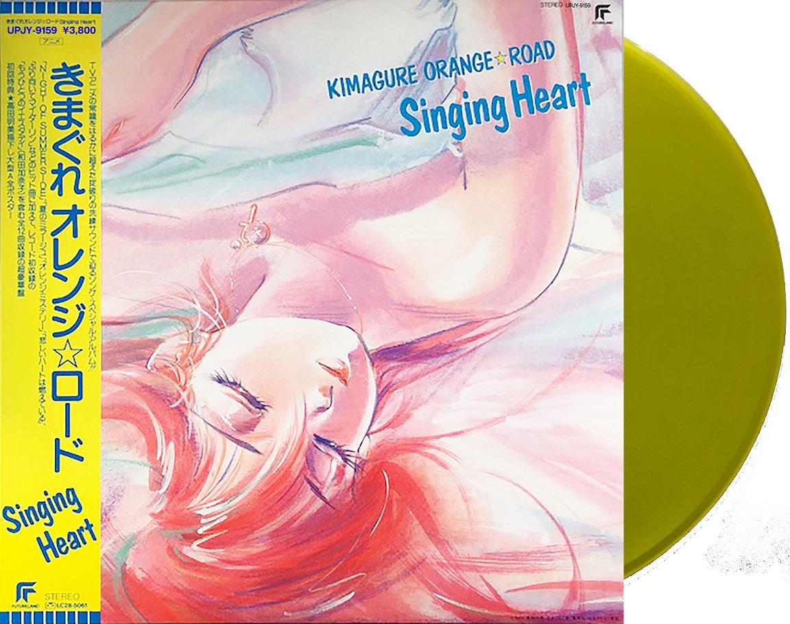 Kimagure Orange Road: Singing Heart
