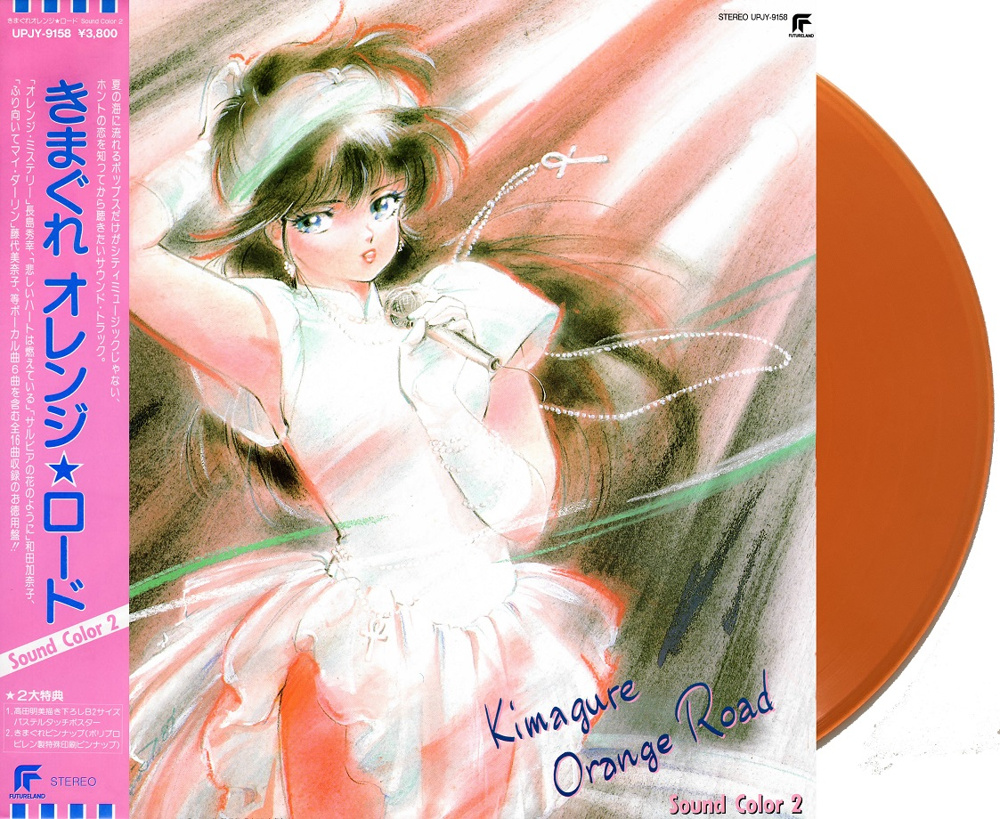 Kimagure Orange Road: Sound Color 2