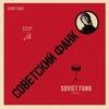 Soviet Funk Vol. 1