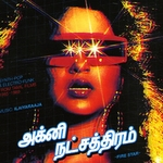 Fire Star: Synth-Pop & Electro-Funk From Tamil Films 1985 to 1989